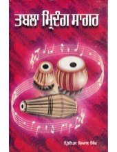 Tabla Mridang Sagar - Book By Principal Dayal Singh