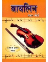 Violin - Book By Bharti Aggarwal