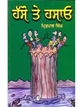 Hasso Te Hasao - Book By Pritpal Singh