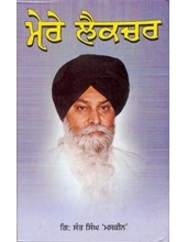 Mere Lecture - Book By Giani Sant Singh Ji Maskeen