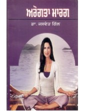 Arogta Marg - Book By Dr. Jaswant Gill