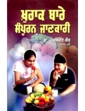 Khurak Bare Sampooran Jankari - Book By Dr. Harjinder Kaur MD