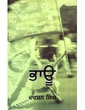 Bhaau - Book By Darshan Singh