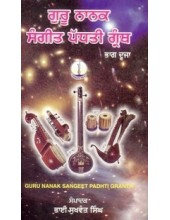 Guru Nanak Sangeet Paddati Granth Part 2 - Book By Bhai Sukhwant Singh