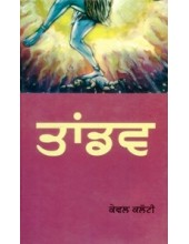 Tandav - Book By Kewal Kaloti