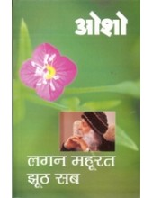Lagan Mahurat Jhooth Sab - Book By Osho