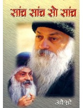 Sanch Sanch So Sanch - Book By Osho