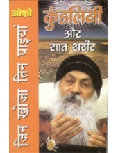 Kundalini Aur Saat Shareer - Book By Osho