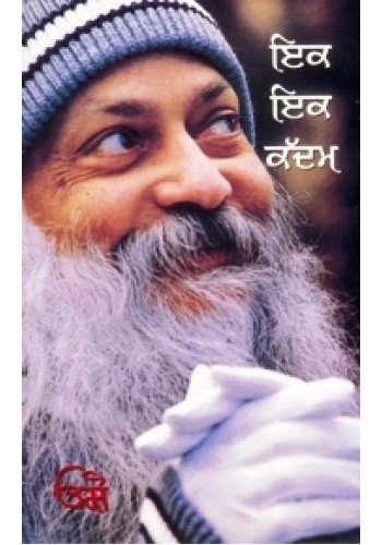 osho punjabi books free download