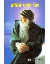Gaihre Pani Paith - Book By Osho