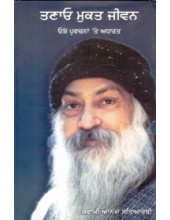 Tanao Mukt Jeevan - Book By Osho
