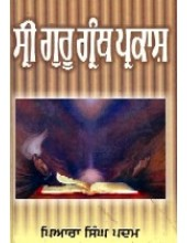 Sri Guru Granth Parkash - Book By Piara Singh Padam