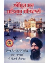 Amritsar Satguru Satwadi - Book By Pinderpal Singh Ji Katha vachak