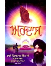 Ardas - Books By Bhai Pinderpal Singh ji