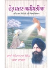 Deho Sajan Asisarian - Book By Pinderpal Singh Ji Katha vachak