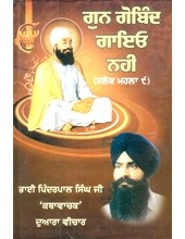 Gun Gobind Gayo Nahi - Book By Pinderpal Singh Ji Katha vachak