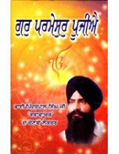Gur Parmesar Pujie - Book By Pinderpal Singh Ji Katha vachak