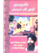 Gurmukh Laha Lai Gaye - Book By Pinderpal Singh Ji Katha vachak