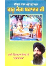 Guru Tegh Bahadur Ji - Jeevan Katha Ate Shahadat - Book By Pinderpal Singh Ji Katha vachak