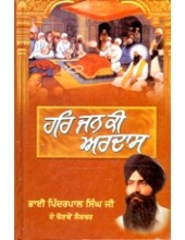 Har Jan Ki Ardas - Book By Pinderpal Singh Ji Katha vachak
