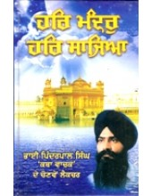 Har Mandar Har Sajia - Book By Pinderpal Singh Ji Katha vachak