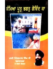 Jammia Poot Govind Ka - Book By Pinderpal Singh Ji Katha vachak