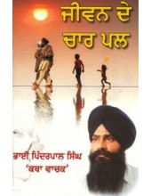 Jeevan De Char Pal - Book By Bhai Pinderpal Singh Kathavachak