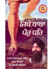 Jithe Baba Pair Dhare - Book By Pinderpal Singh Ji Katha vachak