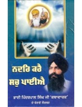 Nadar Karai Sach Paeyai - Book By Pinderpal Singh Ji Katha vachak