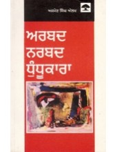 Arbad Narbad Dhandukara - Book By Ajmer Singh Aulakh