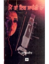 Main Ta Ik Sarangi Haan - Book By Atamjit