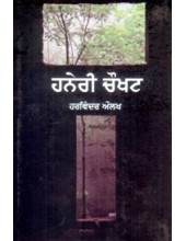Haneri Chowkhat - Book By Harvinder Aulakh