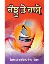 Hanju Te Hasse - Book By Giani Gurvinder Singh Komal