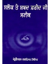 Salok Te Shabad Farid Ji Steek - Book By Prof. Sahib Singh