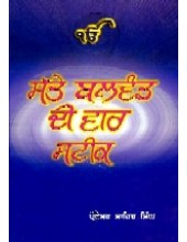 Satte Balwand Di Var Steek - Book By Prof. Sahib Singh