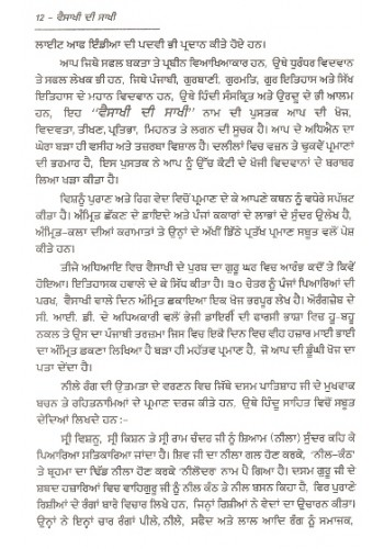 essay on baisakhi mela in punjabi