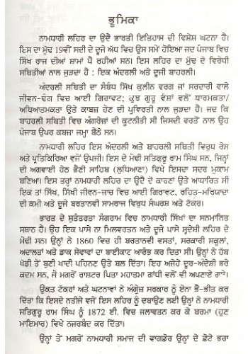 punjabi essays in punjabi language punjabi essays in punjabi language paper punjab university paper postman essay essay on postman in hindi