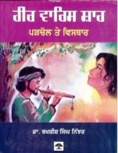 Heer Varis Shah - Book By Dr Bakhshish Singh Nijjar