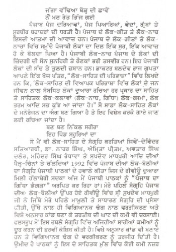 lohri essay in punjabi language