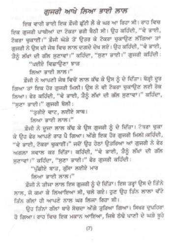 essay on punjab diyan lok khedan in punjabi language