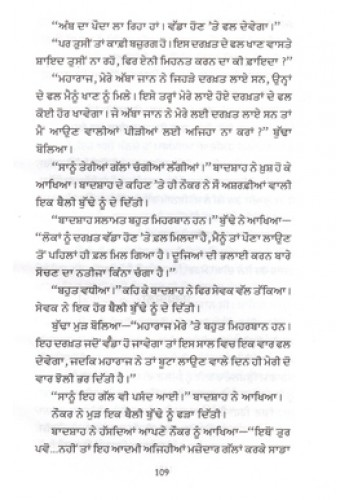 Baisakhi essay written in punjabi language