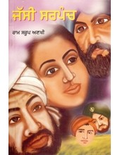 Jassi Sarpanch - Book By Ram Saroop Ankhi