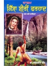 Kissa Shireen Farhad Path ate Alochna - Book By Dr. Karamjit Kaur