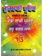 Gurbani Prabodh - Book By Sriman Bhaat Ramditta Ji