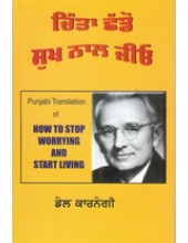 Chinta Chhado Sukh Naal Jeeo - Book By Dale Carnegie