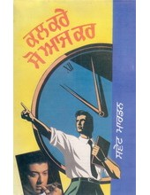 Kal Kare So Aaj Kar - Book By Orison Swett Marden