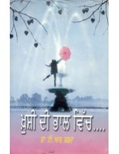 Khushi  Di Bhaal Vich - Book By Dr. T R Sharma