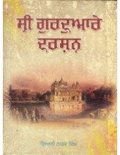 Sri Gurduare Darshan - Book By Giani Thakur Singh Ji