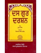 Das Gur Darshan - Book By Puran Singh