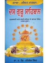 Das Guru Sahiban - Book By Giani Harbans Singh